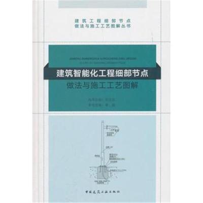 正版书籍 建筑智能化工程细部节点做法与施工工艺图解 9787112222100 中国