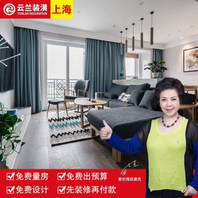 云蘭裝潢 上海全包裝修公司 設計施工安裝服務套餐 老房二手房整體翻新改造定金