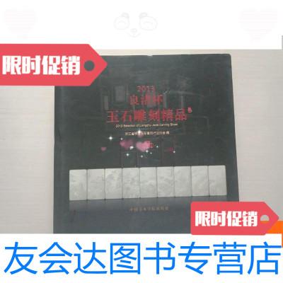 """【二手9成新】2013""""良渚杯""""玉石雕刻精品()· 9781515821764"""