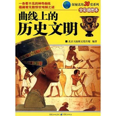 正版 曲线上的历史文明 北京大陆桥文化传媒 重庆出版社 9787536697959 书籍