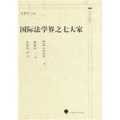 正版书籍 法学界之七大家 9787562022695 中国政法大学出版社