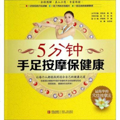 正版 最简单的穴位按摩法:5分钟手足按摩保健康 赵莹,张程,刘北南 9787543696266 青岛出版社