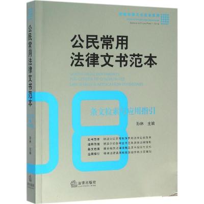 公民常用法律文書范本:條文檢索與應用指引