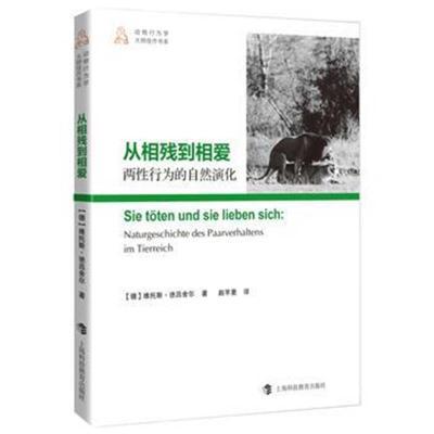 从相残到相爱——两的自然演化(德)德吕舍尔9787542857446上海科技教育出版