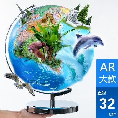 得力(deli)AR地球儀 雙語地理教學版高清互動大號金屬底座3D地球儀學生用 直徑32CM 2222