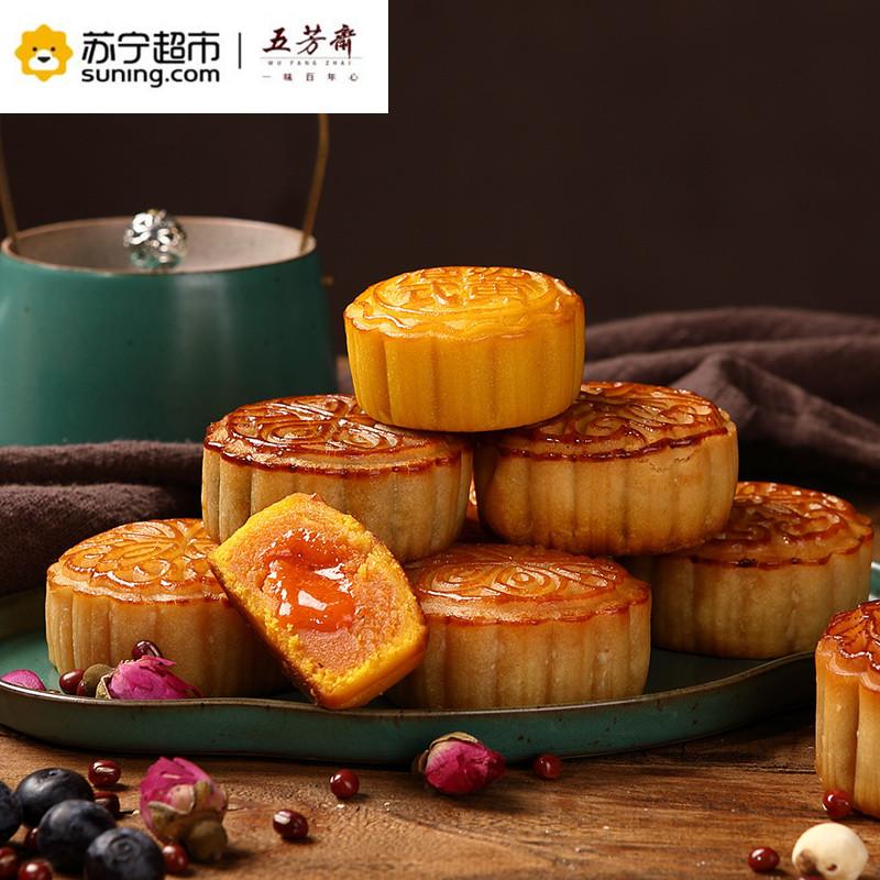 五芳斋月饼礼盒 五芳家月8只月饼8种口味 团购送礼必备