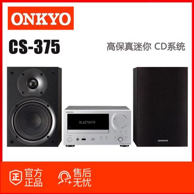 Onkyo/安桥 CS-375 迷你无线蓝牙音响HIFI桌面台式组合CD播放器音响多媒体套装