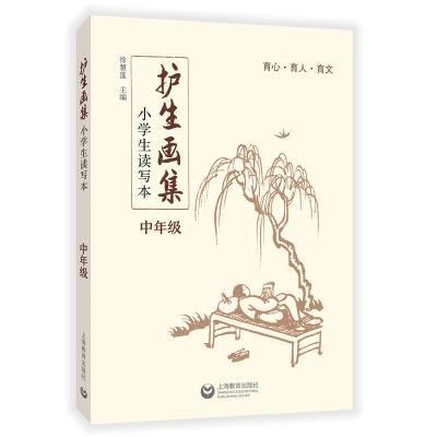 護生畫集小學生讀寫本 中年級 上海教育出版社 育心 育人 育文