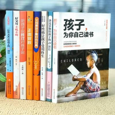 dr-全套8本正版正面管教好父母不吼不叫培养好孩子孩子为你自己读书你就是孩子好的玩具育儿书籍教育孩子的书籍家庭教育儿