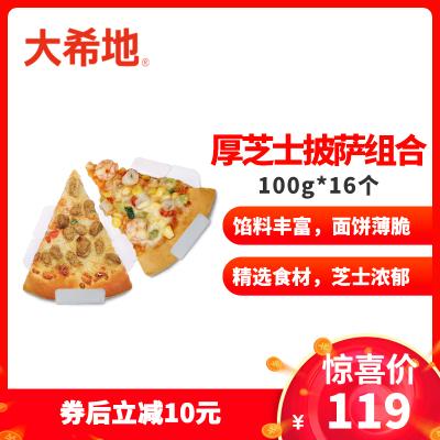 大希地 厚芝士披薩100g*16盒(海鮮味*8/牛肉味*8)餡料豐富 面皮軟薄 芝士濃郁 微波爐加熱即食