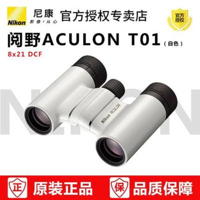 Nikon/尼康 閱野ACULON T01 8×21雙筒望遠鏡 高清高倍演唱會戶外 白色