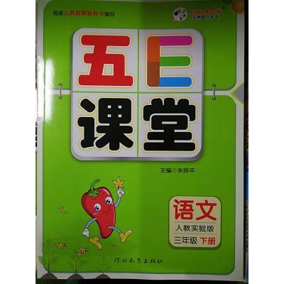 2019春五洲時代天華五E課堂三年級語文下冊人教實驗版