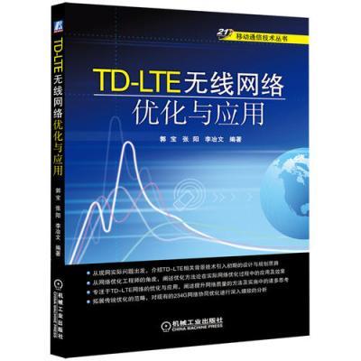 TD-LTE無線網絡優化與應用