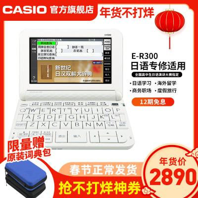 【新品】卡西欧(CASIO)E-R/ER300 雪瓷白 卡西欧 日英汉 电子词典 日语高考 考研 留学 专业口语发音