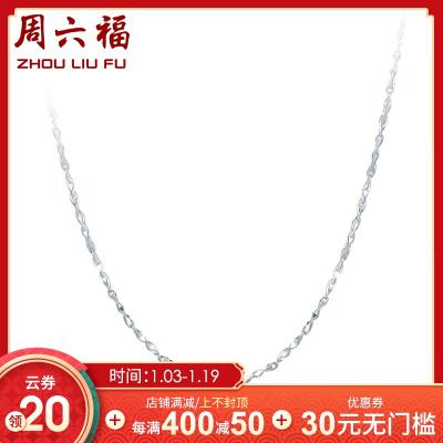 周六福(ZHOULIUFU) 珠宝PT950铂金项链女 白金锁骨链细项链 挚爱PT051398