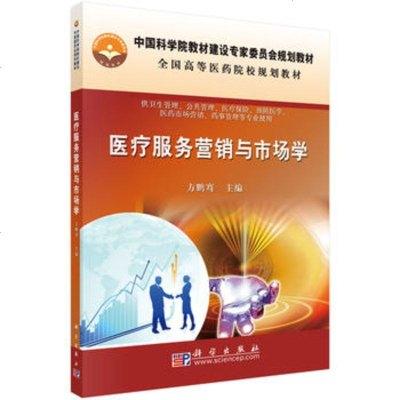 正版现货 医疗服务营销与市场学 方鹏骞 9787030269898 科学出版社