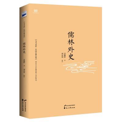 儒林外史(56回全本,內容考證、文字句讀全新修訂版。)