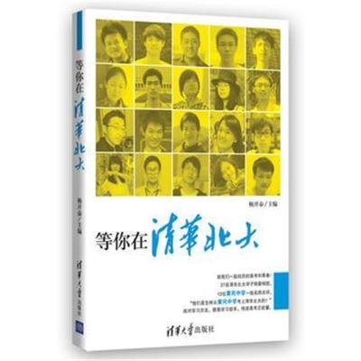 等你在清华北大杨开泰9787302337379清华大学出版社