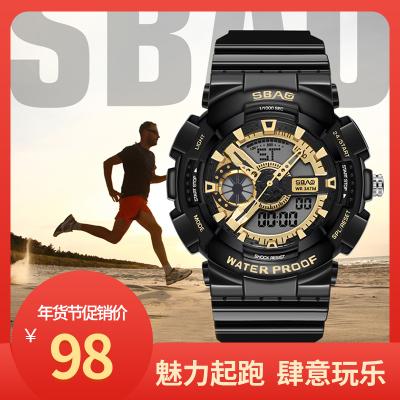 双宝(SBAO) 电子表数字指针双显手表 运动腕表男女士 30米防水多功能表学生 户外登山夜光大表盘