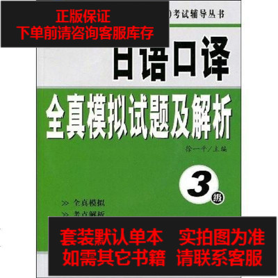 【二手8成新】日語口譯真模擬試題及解析 9787119057286