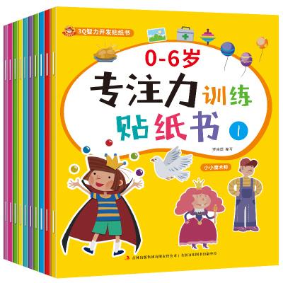 【升级3000张】儿童专注力训练贴纸书0-3-6岁反复贴贴画书粘贴幼儿宝宝书籍0-3岁启蒙早教游戏逻辑思维左右脑全脑
