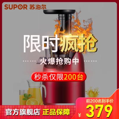 苏泊尔(SUPOR) 榨汁机家用 原汁机果汁机 高出汁率 渣汁分离 橙汁机水果机榨汁 按键式SJ09-200