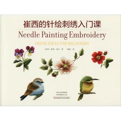 崔西的針繪刺繡入門課9787534969096河南科學技術出版社