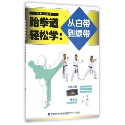 跆拳道輕松學--從白帶到綠帶編者:林秋9787533548865