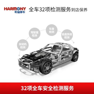 【和谐修车】全车32项安全检测 全车型 到店服务