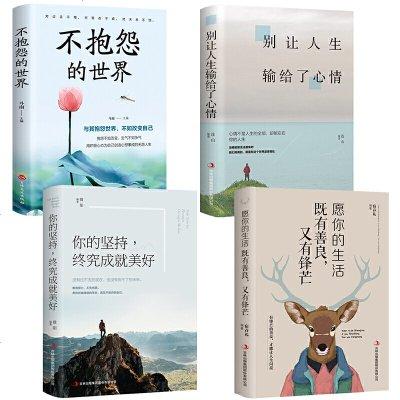 正版全4冊不抱怨的世界+別讓人生輸給了心情+你的堅持終究成就美好+愿你的生活既有善良又有鋒芒青春文學小說勵志書籍 銷