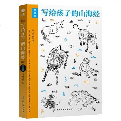 寫給孩子的山海經異獸篇 圖文插畫版 神獸出沒怪獸潛藏異獸棲息 名家手繪古插畫 神話故事