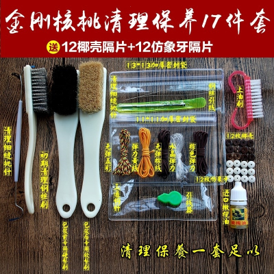 弹力绳手串文玩钢丝刷毛刷保养刷子金刚菩提清理套装猪鬃工具盘包