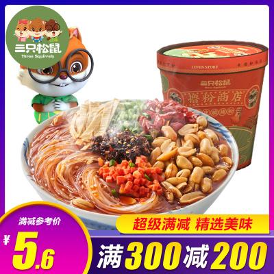 【三只松鼠_酸辣粉130g】桶裝速食方便面泡面正宗四川小吃