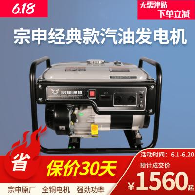 宗申發電機3KW 5KW 7KW 汽油發電機組 小型家用 單相 220v 三相380V 等功率 手啟動 電啟動 P款
