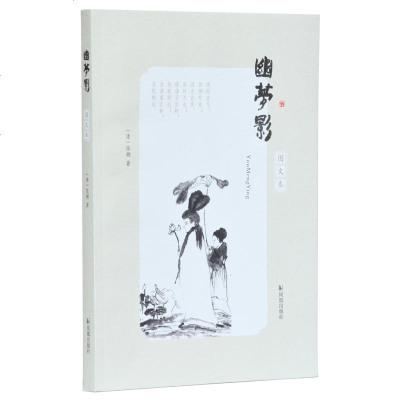 0902幽梦影(图文本)