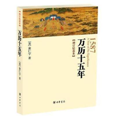 全新正版 万历十五年(增订纪念本)