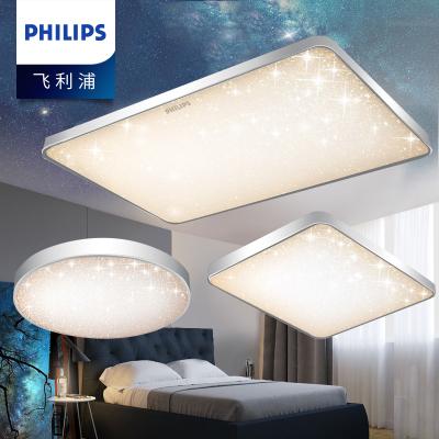 飛利浦(philips)LED吸頂燈 銀河客廳燈臥室燈餐廳現代簡約北歐燈頂燈吊頂燈三室兩廳燈具套餐照明燈具燈飾