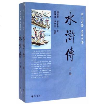 全新正版水浒传(全两册)--名家点评中华书局出版社