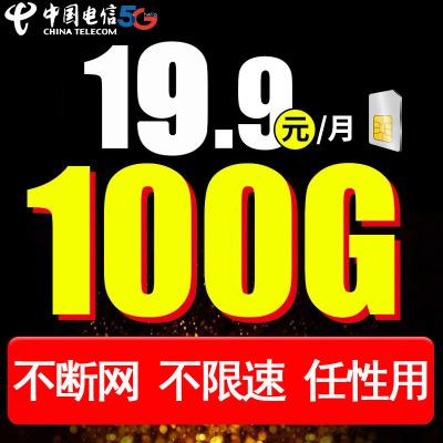 中國電信流量卡4g全國流量卡不限量隨身wifi無限流量卡5g手機卡電話卡0月租上網卡全國通用物聯卡不限速大王卡
