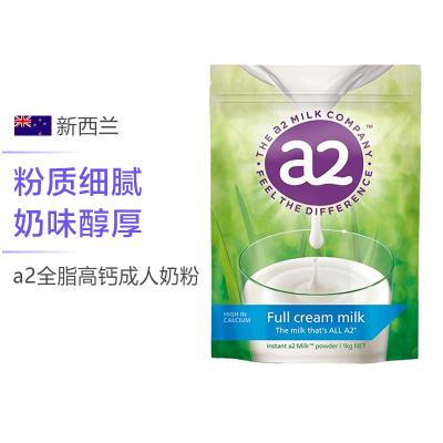 【產自新西蘭】a2全脂高鈣成人奶粉 1000g/袋 進口奶粉 學生奶粉 進口食品 澳大利亞進口