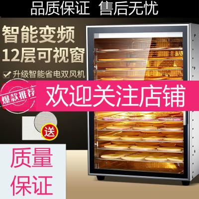 水果烘干機食品家用小型溶豆肉干寵物零食古達干果風干機商用