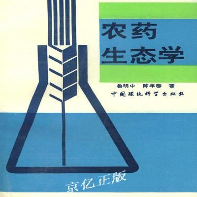 正版农药生态学 陈年春签名本 鲁明中陈年春著 中国环境科学出版