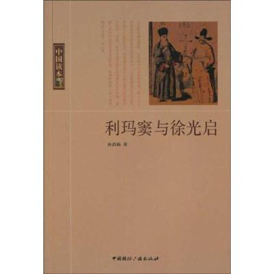 利瑪竇與徐光啟/中國讀本