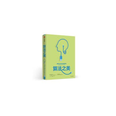 算法之美,布萊恩·克里斯汀 湯姆·格里,中信出版社【正版圖書 放心購 】
