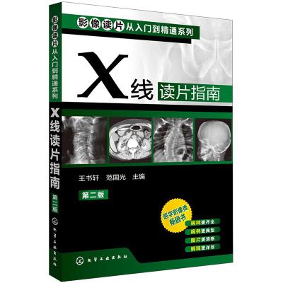 正版 影像讀片從入到精通系(第二版)X線讀片指南 醫學影像學書籍影像學診斷圖譜 影像解剖學圖解教材臨床醫學醫生參考書