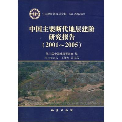 正版 2001-2005-中國主要斷代地層建階研究報告 第三屆全國地層委員會 書店 地質學書籍