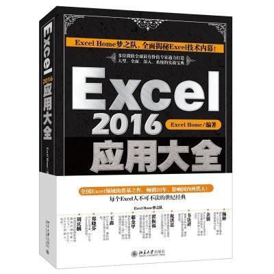 Excel2016應用大全 Excel Home 編著 著 專業科技 文軒網