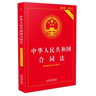 中華人民共和國合同法實用版(2017最新版)