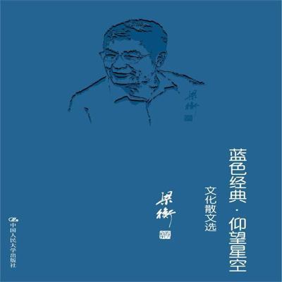 藍色經典 仰望星空 文化散文選 梁衡 9787300151335 中國人民大學出版社