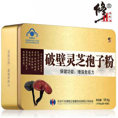 修正破壁靈芝孢子粉 60袋/59.4g盒靈芝粉 增強免疫含孢子油靈芝粗多糖 1盒裝